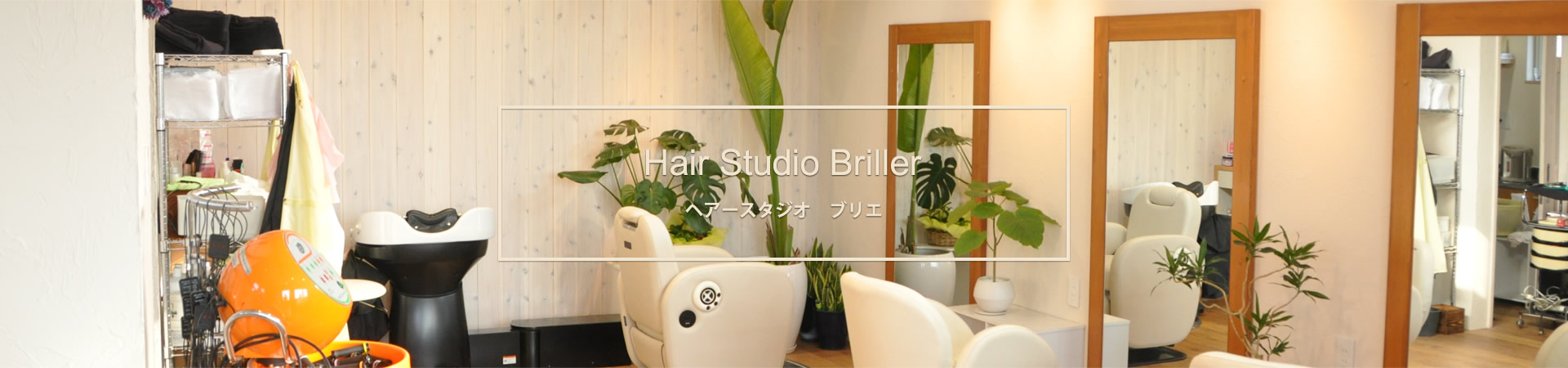 Hair Studio Brille