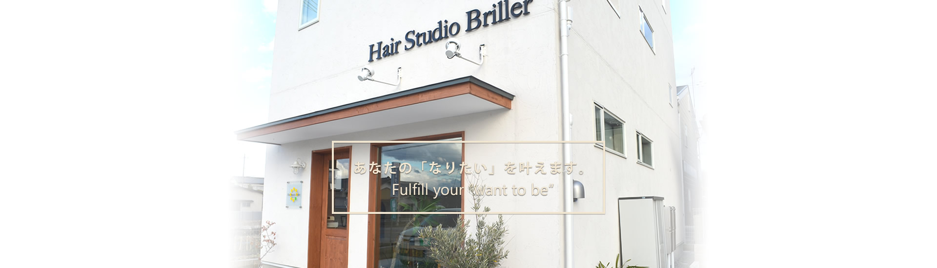 Hair Studio Briller